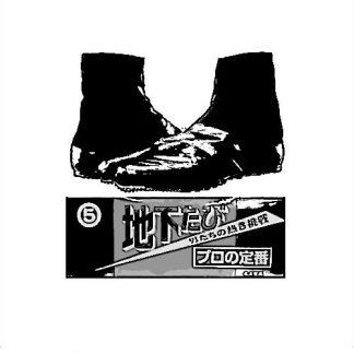 Jikatabi & Tabi Shoes